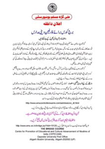 Hifzul Quran Admission are Open
