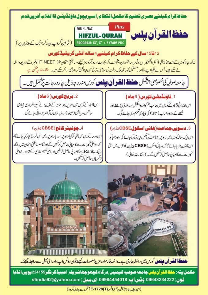 Jamia Sofia Hifzul Quran Plus