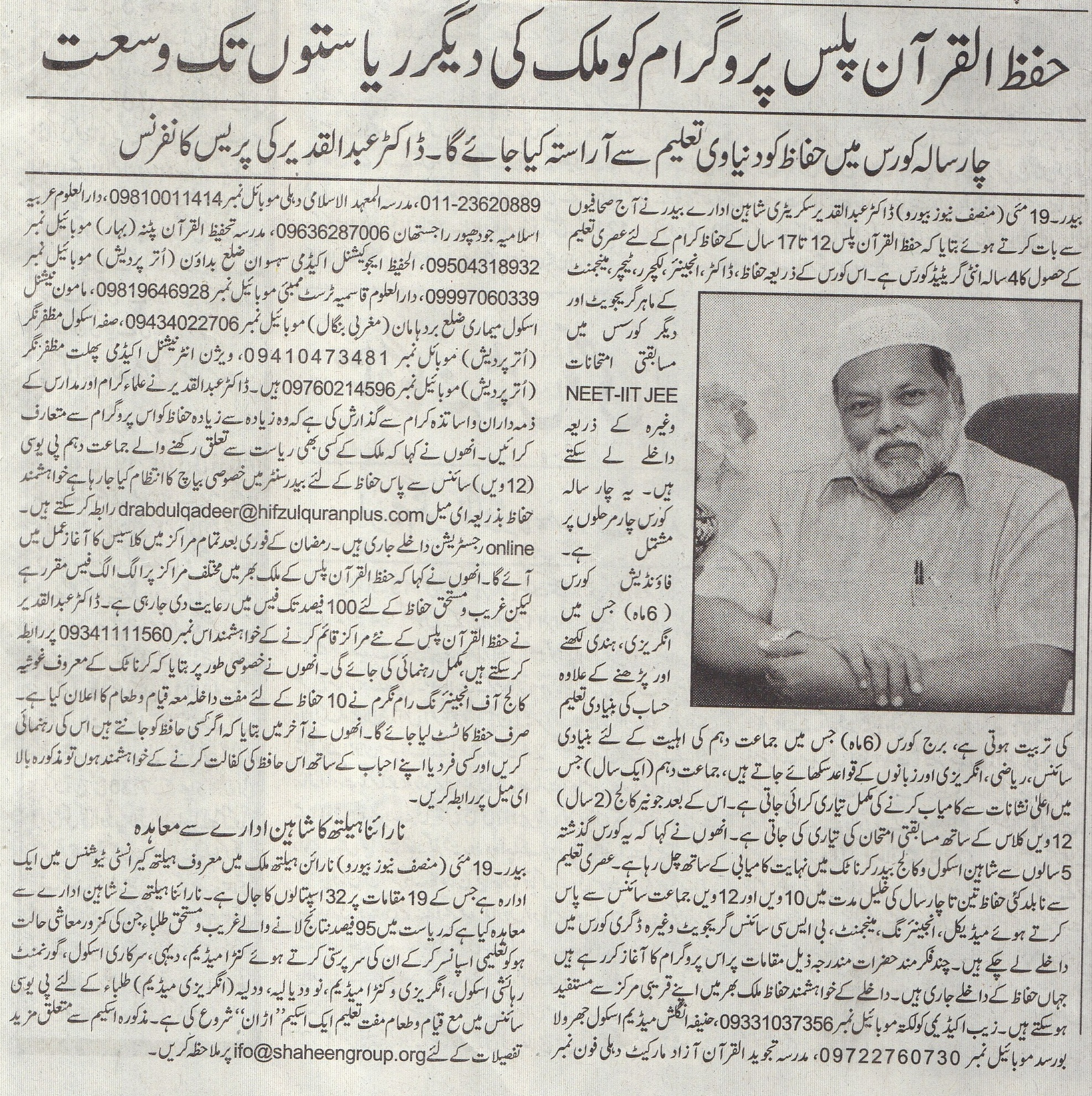 Dr Abdul Qadeer Press Conference.